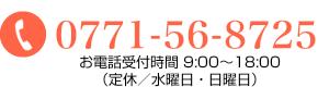 電話0771-56-8725受付時間9:00~18:00定休/水曜・日曜